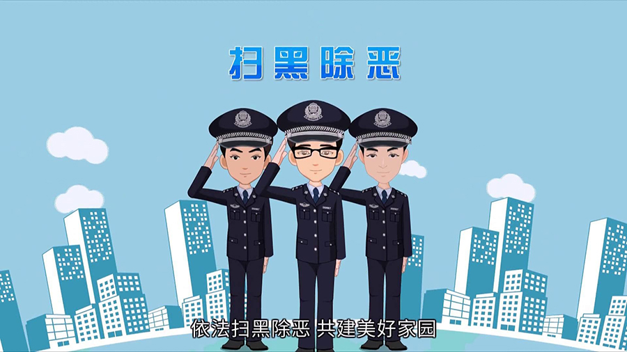 新闻资讯 集团动态 > 正文  重庆市扫黑除恶举报方式 举报电话:023